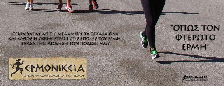 Σας αρέσει το τρέξιμο και οτιδήποτε Ελληνικό; δηλώστε συμμετοχή στα Ερμονίκεια.