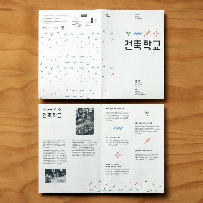 leaflet for Learning Through Architecture - Jaemin Lee