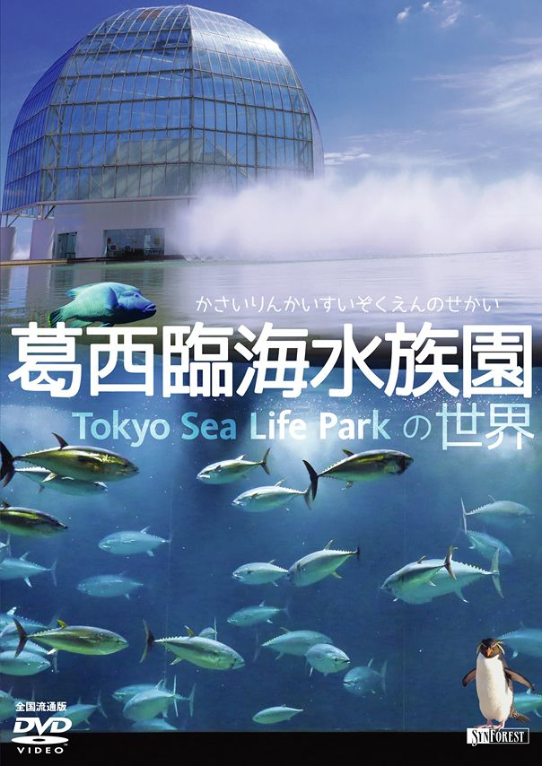 DVD『葛西臨海水族園の世界』Cover Jacket - Graphic Design & Photography (by Yuji Kudo) © 2014 Synforest Inc.