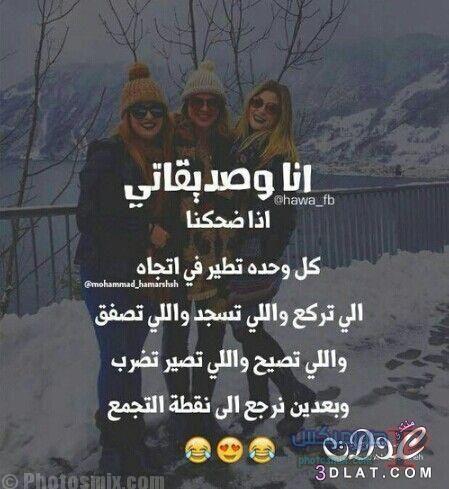صور عن الصداقة والوفاء 1 اجمل صور عن الصداقة صور مكتوب عليها كلمات عن الصديق صور عن الصديقات Funny Arabic Quotes Arabic Funny Friends Quotes