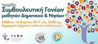 Ημερίδα Συμβουλευτικής Γονέων και Μαθητών Δημοτικού και Νηπίων στον Δήμο Αχαρνών