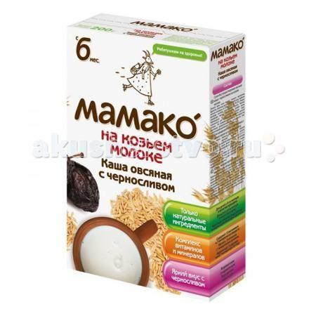 Мамако Молочная овсяная каша с черносливом на козьем молоке с 6 мес. 200 г  — 325р.   Мамако Молочная овсяная каша с черносливом на козьем молоке – это вкусное, легко усваиваемое, здоровое питание на козьем молоке без глютена, без сахара, без соли, которое идеально подходит для первого прикорма с 4 - 6 месяцев.  Особенности: Овсяная каша Мамако представляет собой слизистую массу из «медленных» углеводов, растительных белков и белков козьего молока, которая нежно обволакивает желудок и стенки…
