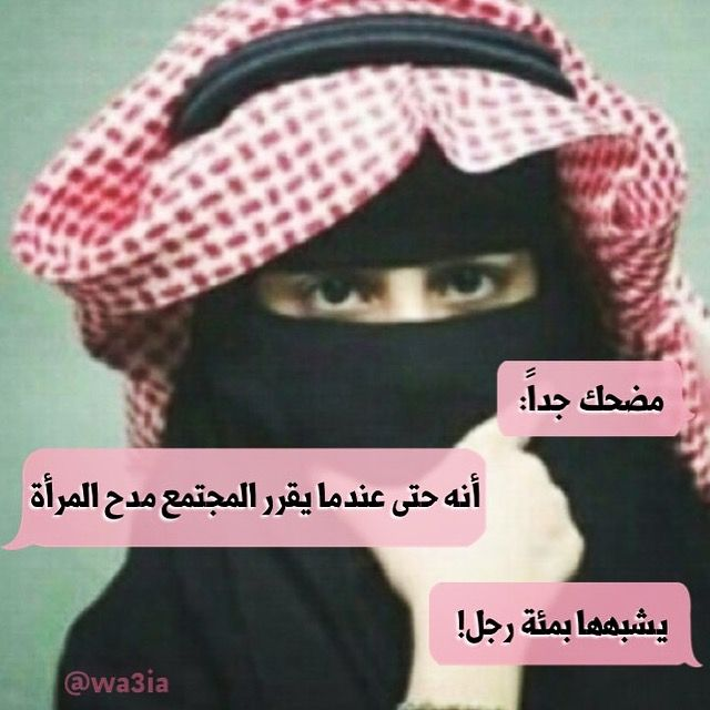 رمزيات كتابية صور بنات شماغ عكال لقب الناس المجتمع نسوية نسويات حقوق المرأة تصاميم Winter Hats Hijabi Girl Hats