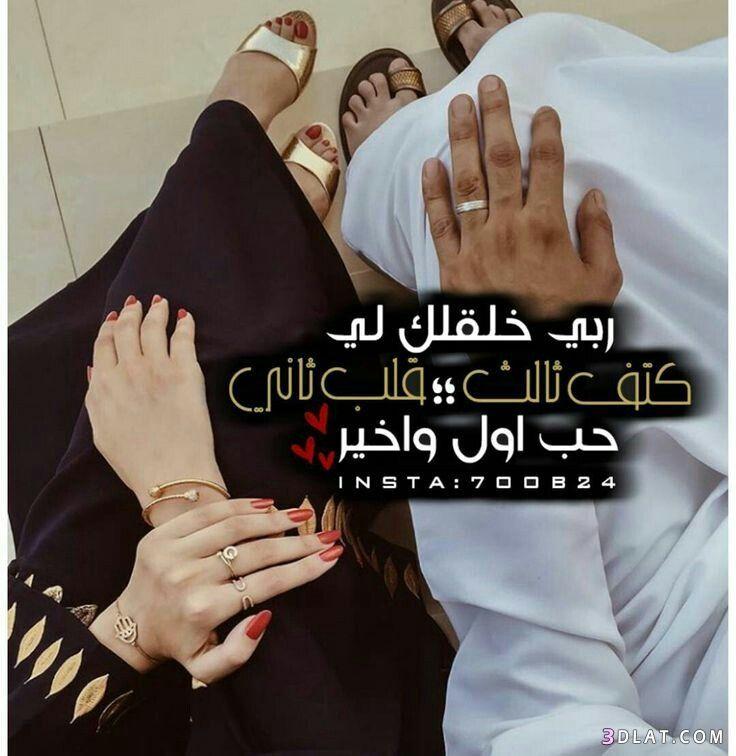 صور حب للزوج بطاقات ادعية للزوج اجددصور حب لزوجك صور حب معبره 2020 صور حب Beautiful Arabic Words I Love My Hubby Arabic Love Quotes