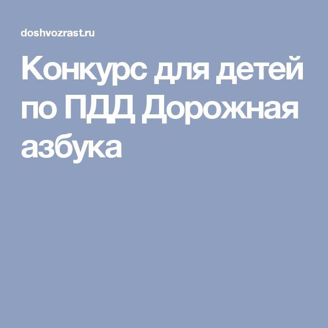 Конкурс для детей по ПДД Дорожная азбука