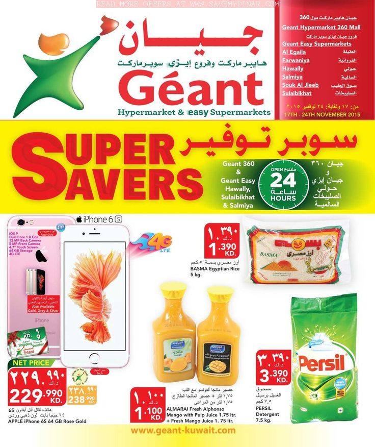 Geant Kuwait - Super Savers valid upto 24th November 2015 | SaveMyDinar