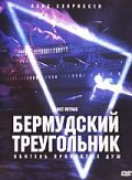 Бермудский треугольник (2001)