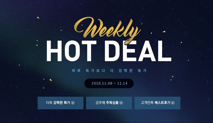 161108_WeeklyDeal2_main.jpg (980×566)