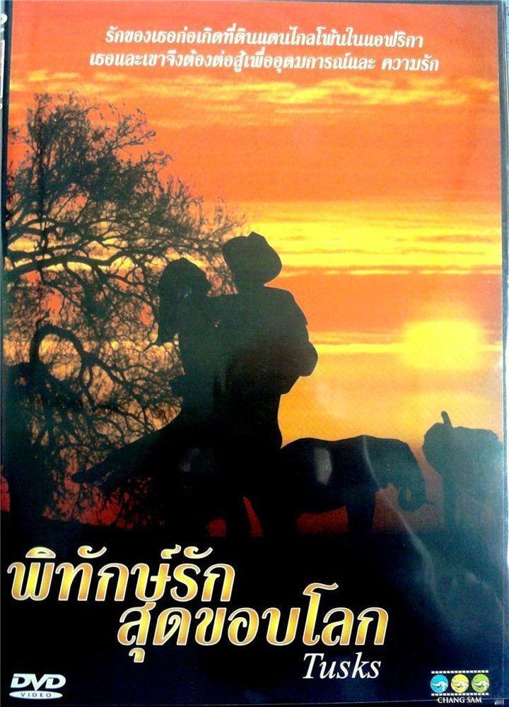 TUSKS  1988  John Rhys-Davies, Julian Glover, Ivory Trade Drama RARE DVD