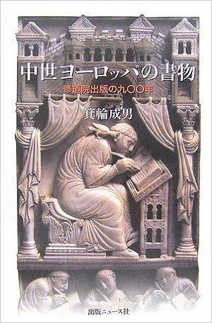 中世ヨーロッパの書物―修道院出版の九〇〇年 : 箕輪 成男 : 本 : ヨーロッパ史一般 : Amazon.co.jp