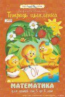 Тетрадь цыпленка. Светлана Трофимова. Математика для детей 5-6 лет