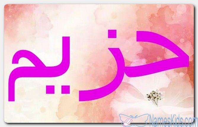 معنى اسم حزيم وصفات حامل الاسم القوة Hozaim اسم حزيم اسماء اسلامية اسماء اولاد Peace Symbol Symbols Peace