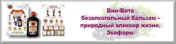 Вин-вита безалкогольный бальзам - природный эликсир жизни, способствует увеличению продолжительности жизни, усиливает голос и зрение. Vin-Vita - это комплекс биофлавоноидов из кожицы и косточек темных европейских сортов винограда Vitis vinifera L.  Добро пожаловать в мир «Тяньши» - мир женской красоты и здоровья!