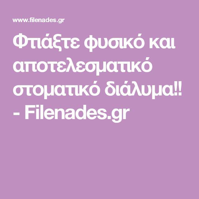 Φτιάξτε φυσικό και αποτελεσματικό στοματικό διάλυμα!! - Filenades.gr