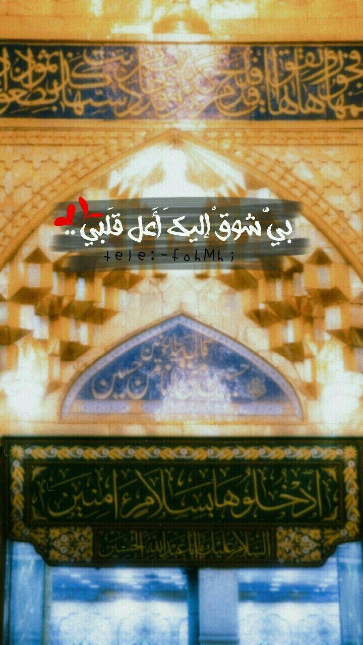 Pin By ابو ياسر المهدي On سيدي ابا عبد الله Anime Muslim Arabic Quotes With Translation Iphone Wallpaper