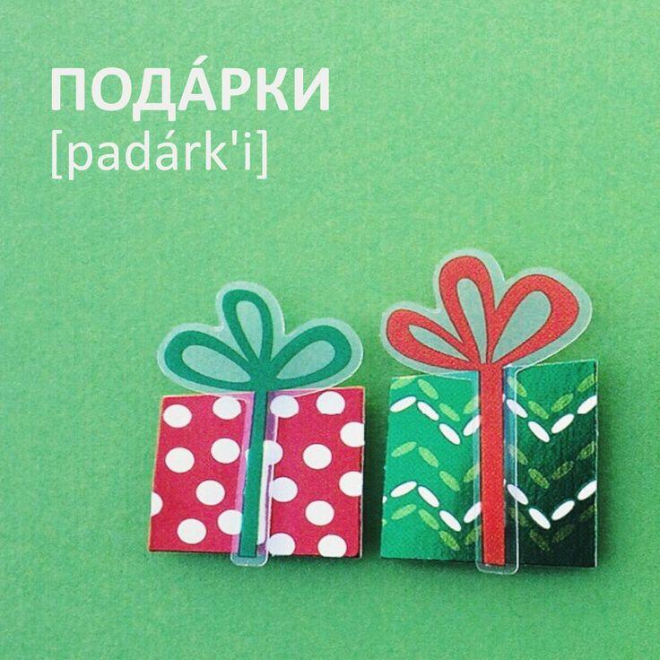 Слово дня: ПОДÁРКИ́ [padárk'i], sg. ПОДÁРОК 'предмет, который мы передаём другому человеку на праздник, чтобы этому человеку было приятно'