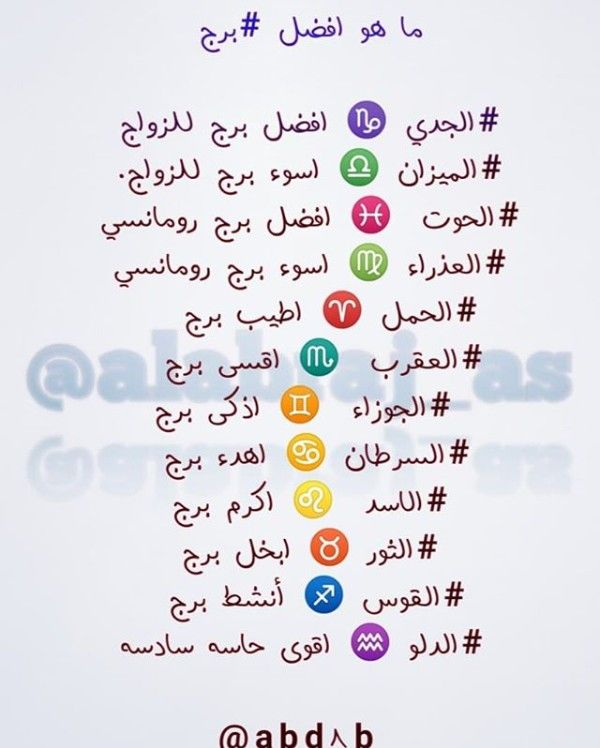 Pin By Sarago Omar On صفات الابراج Funny Arabic Quotes Beautiful Disney Quotes Arabic Funny