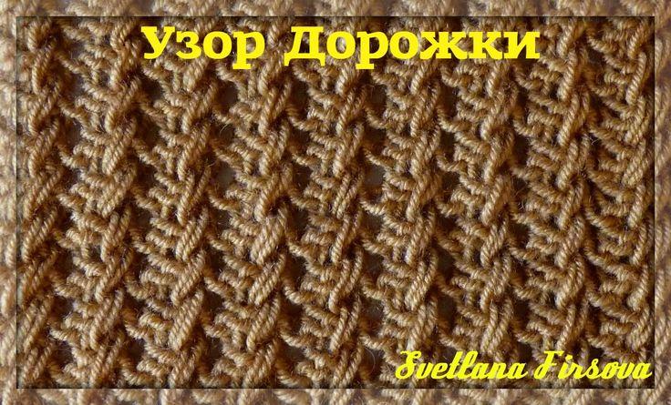 Вязание спицами Ажурный узор Дорожки