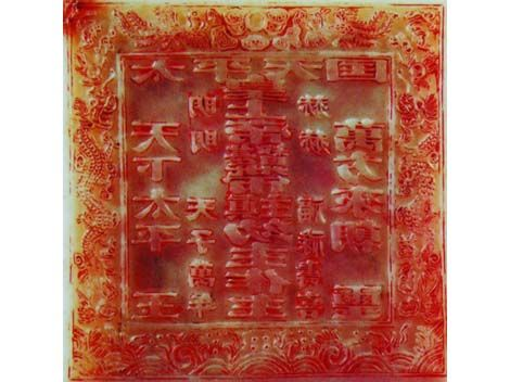 heirloom seal of the realm The most important of these early seals was the imperial seal of china or heirloom seal of the realm, which was carved out of the he shi bi, a famous piece of jade that plays a major role in many of china's historical stories.