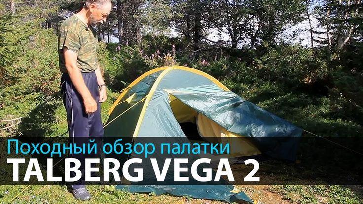 Походный обзор палатки Talberg Vega 2 | Походное снаряжение | Что взять ...