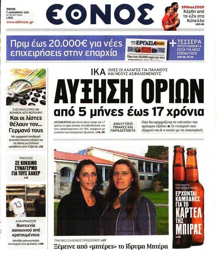 Εφημερίδα ΕΘΝΟΣ - Τρίτη, 01 Δεκεμβρίου 2015