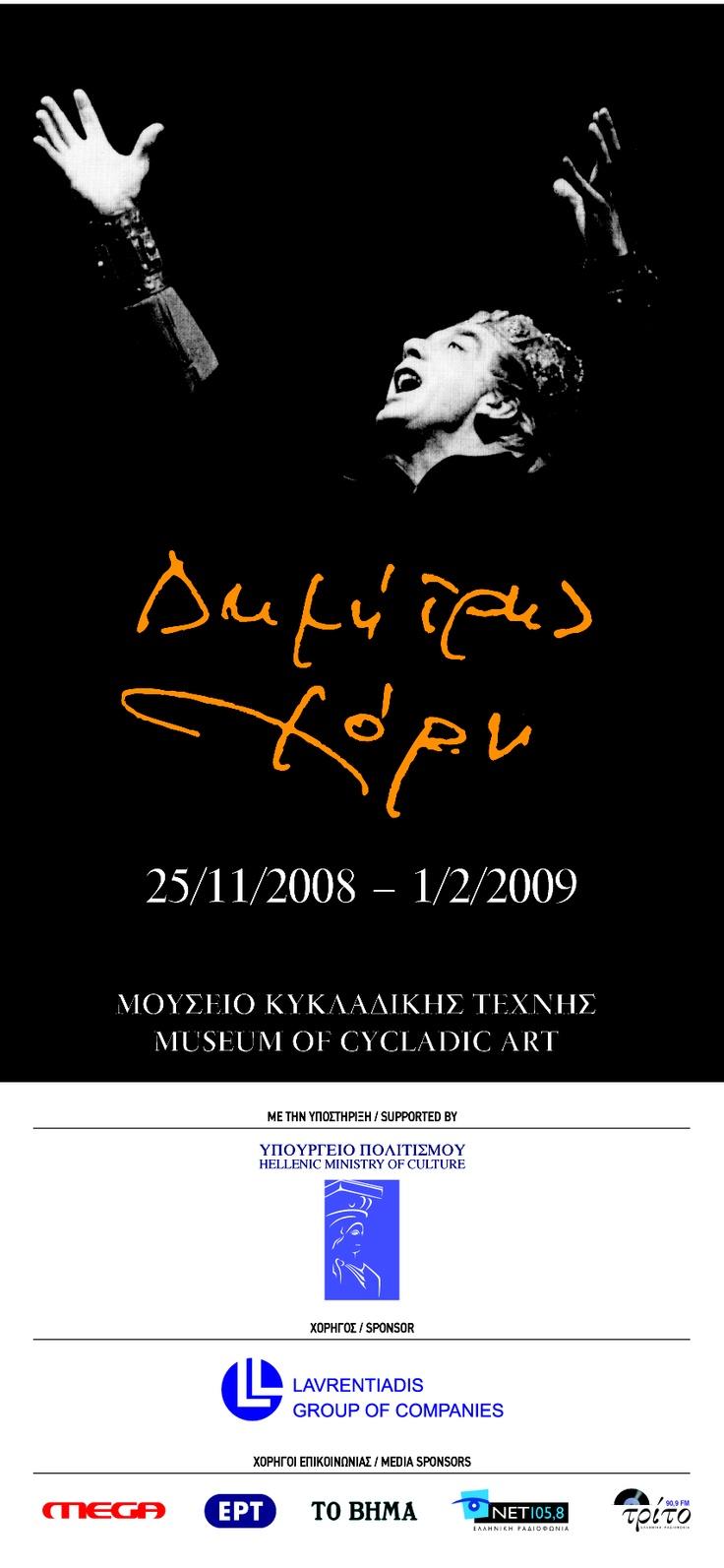 """Dimitris Horn"" exhibition poster"