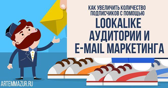 Lookalike и e-mail помогут увеличить количество подписчиков.  https://artemmazur.ru/facebook/uvelichit-kolichestvo-podpischikov.html