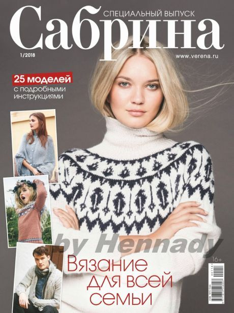 СПЕЦВЫПУСК №1 2018. Схемы вязания спицами «Сабрина», самый популярный в  Европе журнал по вязанию. dbd7f358f85