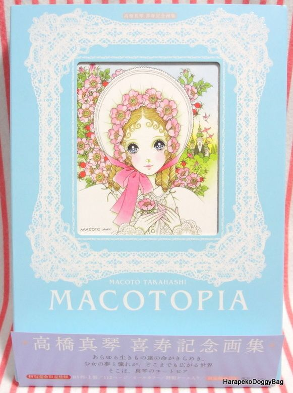 "An illustration book released only for a Macoto Takahashi art exhibition in Tokyo.  The ""Macotopia"" book was released in 2011 and contains many illustrations by Macoto Takashashi / Makoto Takahashi."