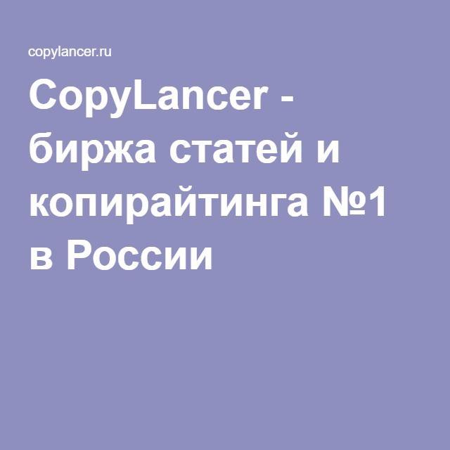 CopyLancer - биржа статей и копирайтинга №1 в России