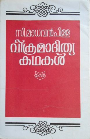 VIKRAMADITHYA KATHAKAL Famous Story Written By C MADHAVAN PILLAI Which is Published By D C Books is Now Available at Your Own Favorite Grandpastore. To Book and Buy Your Copy Online Visit: http://grandpastore.com/books/view/vikramadithya-kathakal-10408.html. We Provide Shipping to all addresses in India. You can place your order over the phone (04846006040) or email (mail@grandpastore.com). The payment can be done through credit card or the order can be shipped with Cash on Delivery mode…