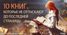 Книги которые не отпускают до последней страницы. Обсуждение на LiveInternet - Российский Сервис Онлайн-Дневников