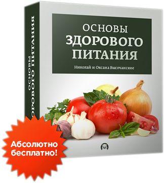 Бесплатный курс «Основы здорового питания» http://vsevideokursi.ru/videokurs/osnovy_zdorovogo_pitaniya