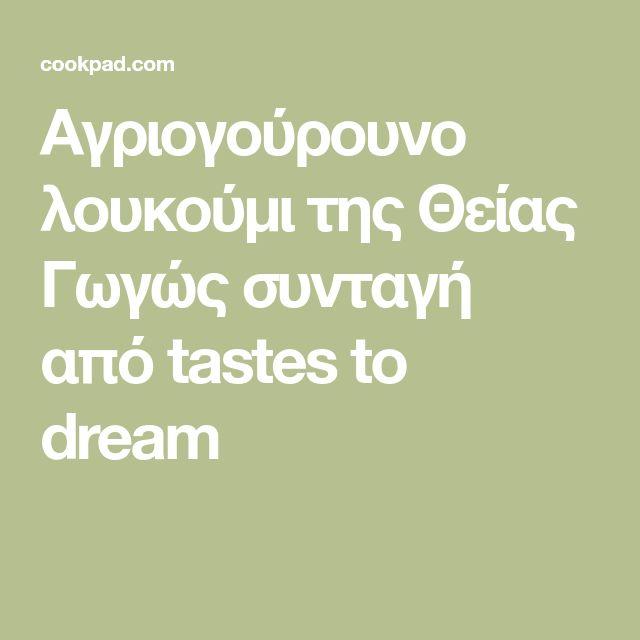 Αγριογούρουνο λουκούμι της Θείας Γωγώς συνταγή από tastes to dream