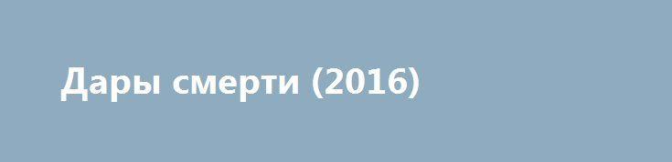 Дары смерти (2016) http://nubasik.ru/load/filmy/dary_smerti_2016/4-1-0-91  Художник Джесси с семьей въезжает в дом мечты, где когда-то произошло убийство. Внезапно на пороге дома появляется незнакомец, который хочет вернуться домой.