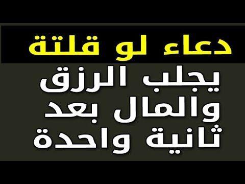 دعاء لو قلتة يجلب الرزق والمال بعد ثانية واحدة Youtube Islam Quran Youtube Quran