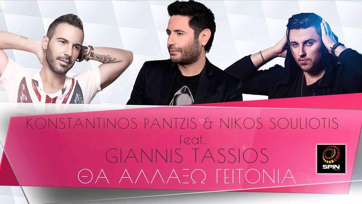 Θα Αλλάξω Γειτονιά - Pantzis & Souliotis feat. Giannis Tassios (Audio 2015)
