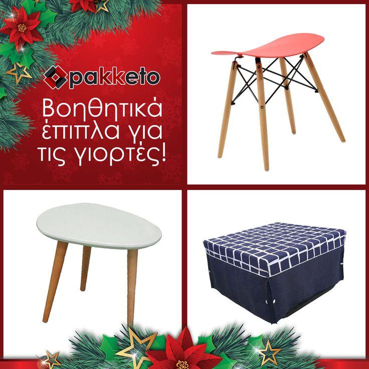 Επειδή γιορτές σημαίνει σπίτι γεμάτο καλεσμένους... ετοιμάσαμε προτάσεις σε βοηθητικά έπιπλα που θα χρειαστείτε για να υποδεχτείτε ακόμη περισσότερους φίλους και συγγενείς! Διαβάστε το blog εδώ www.pakketo.com/blog #pakketo