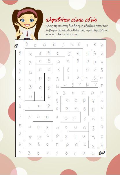 Επαναληπτικά φυλλάδια Γλώσσας: ''Αλφαβήτα είσαι εδώ;''