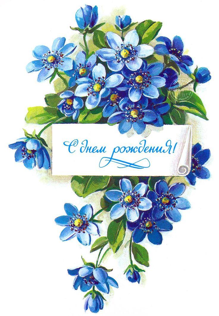 Поздравительная открытка по почте с днем рождения, картинки