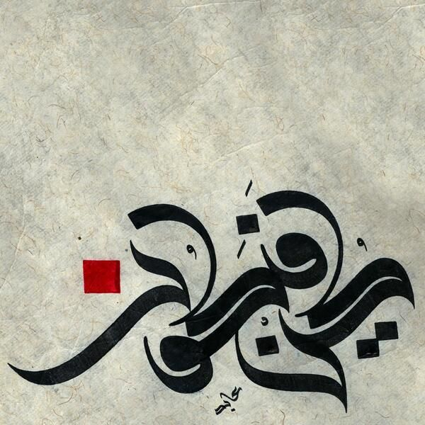 كن فيكون #الخط_العربي نوع الخط : سنبلي