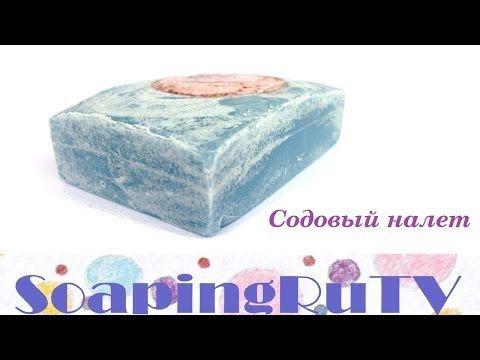 """№7 Содовый налет на мыле с нуля. Цвета в мыле: """"гель"""" или """"не гель""""? - YouTube"""