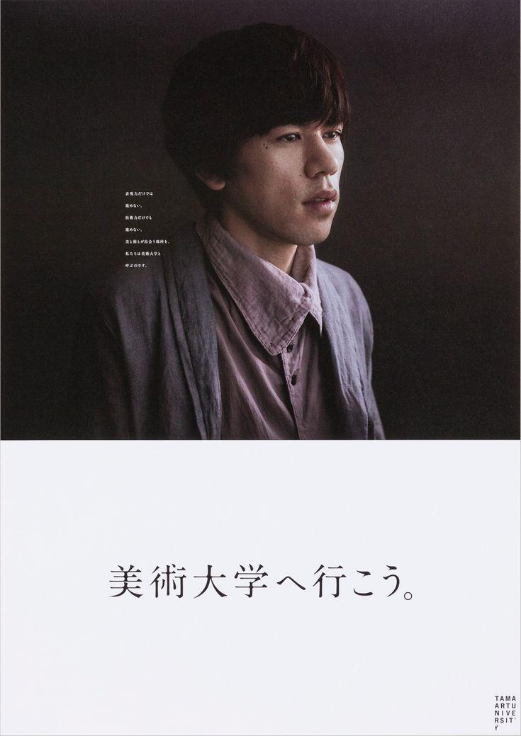 多摩美術大学 オープンキャンパス2012 | good design company