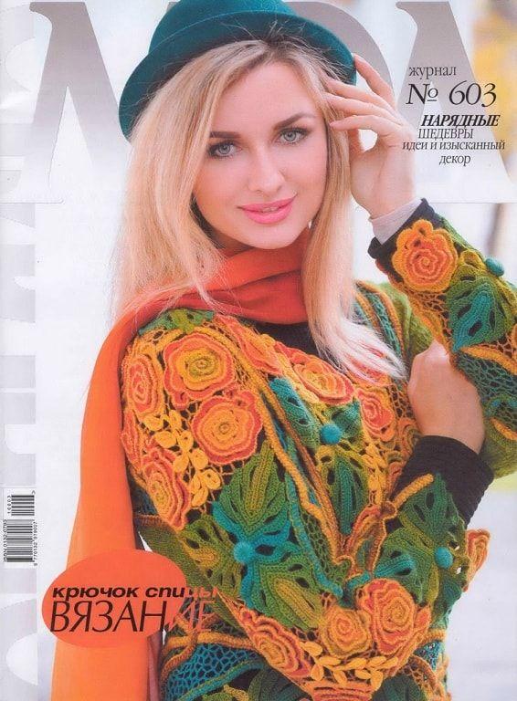 Журнал Мод №603 - 2016. Новый выпуск