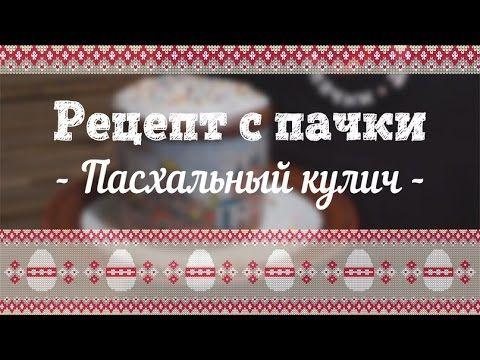 Рецепт с пачки # 34 Пасхальный кулич