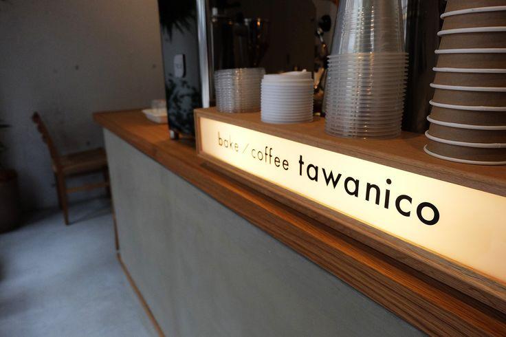 キュートな焼き菓子とコーヒーのお店「tawanico」