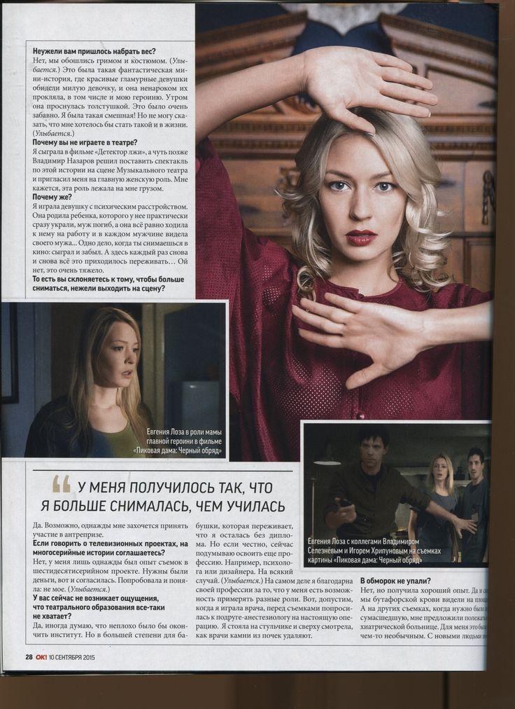 Актриса Евгения Лоза для журнала OK. Прическа: Ксения Танасийчук//Paul Mitchell