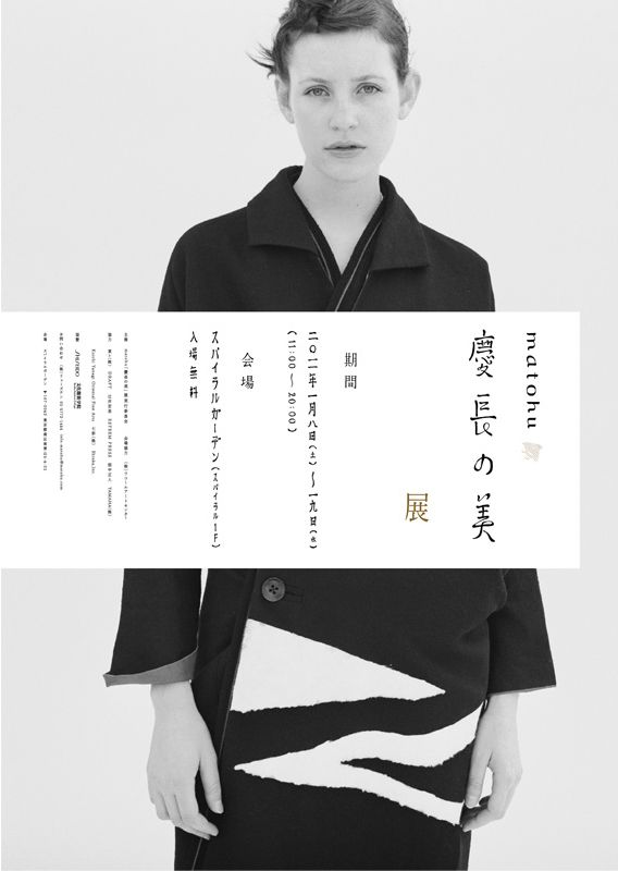 matohu poster | DRAFT Love the way they combined the Japanese style typography and the elegant non-Japanese model.