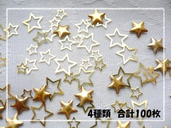 ◆レジン封入やネイル向きスタンピングパーツ(薄い金属の型抜き)です。星(スター)4種類(サイズ違い&全面)合計100枚です。ネイルにもご活用いただけます。全面... ハンドメイド、手作り、手仕事品の通販・販売・購入ならCreema。