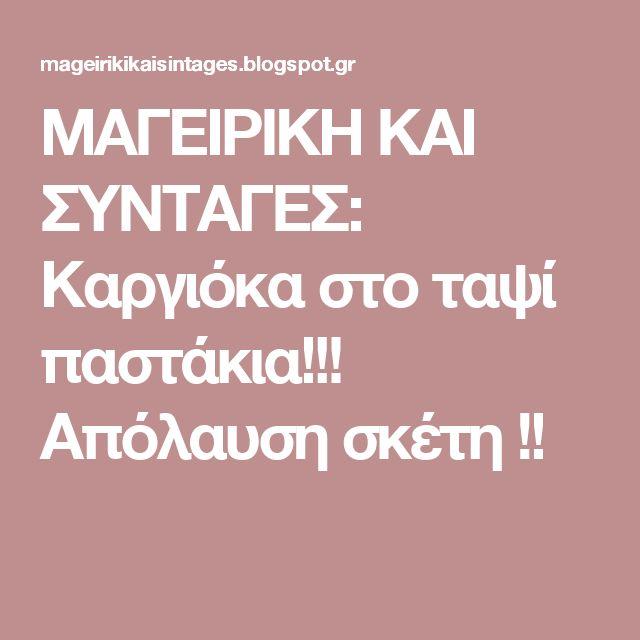 ΜΑΓΕΙΡΙΚΗ ΚΑΙ ΣΥΝΤΑΓΕΣ: Καργιόκα στο ταψί παστάκια!!! Απόλαυση σκέτη !!